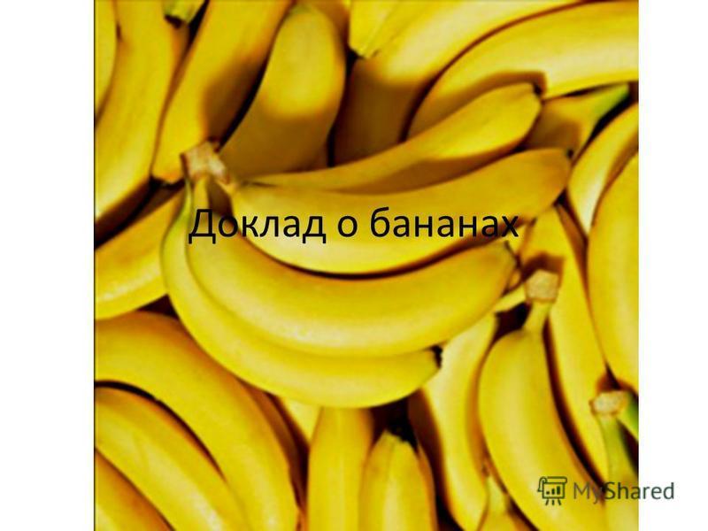 Доклад о бананах