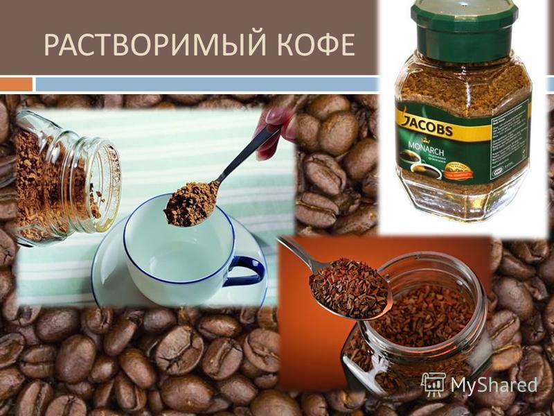 Подают кофе в кофейных чашках с молоком, сахаром и т. д.