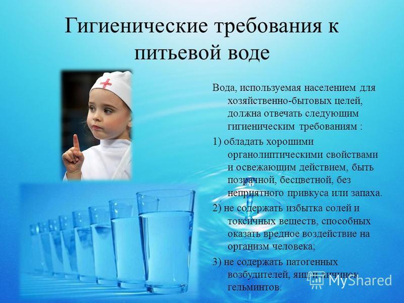 Гигиенические требования к питьевой воде Вода, используемая населением для хозяйственно-бытовых целей, должна отвечать следующим гигиеническим требованиям : 1) обладать хорошими органолептическими свойствами и освежающим действием, быть прозрачной, б
