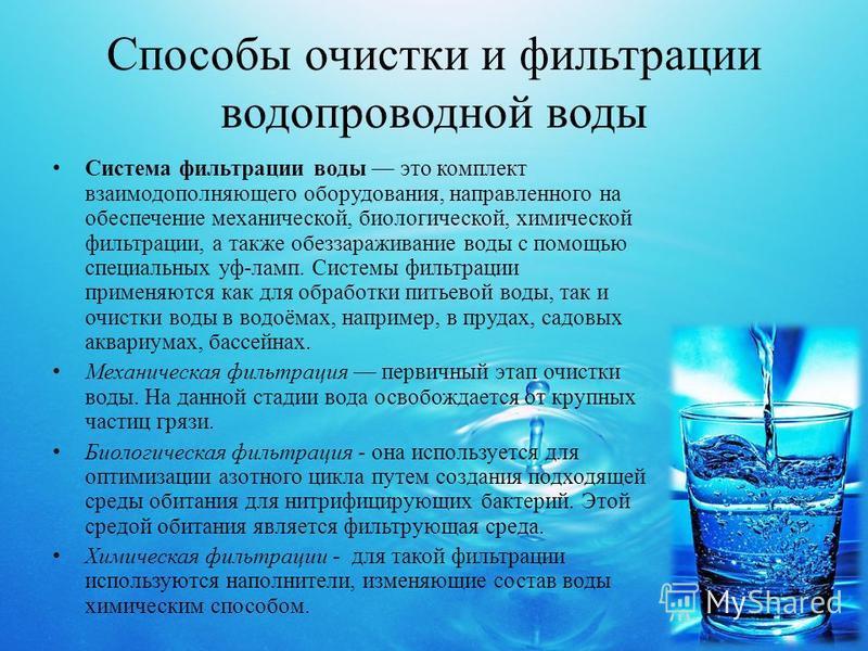 Способы очистки и фильтрации водопроводной воды Система фильтрации воды это комплект взаимодополняющего оборудования, направленного на обеспечение механической, биологической, химической фильтрации, а также обеззараживание воды с помощью специальных