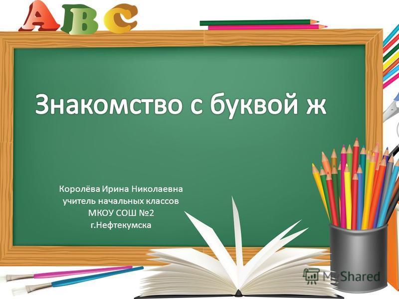Королёва Ирина Николаевна учитель начальных классов МКОУ СОШ 2 г.Нефтекумска