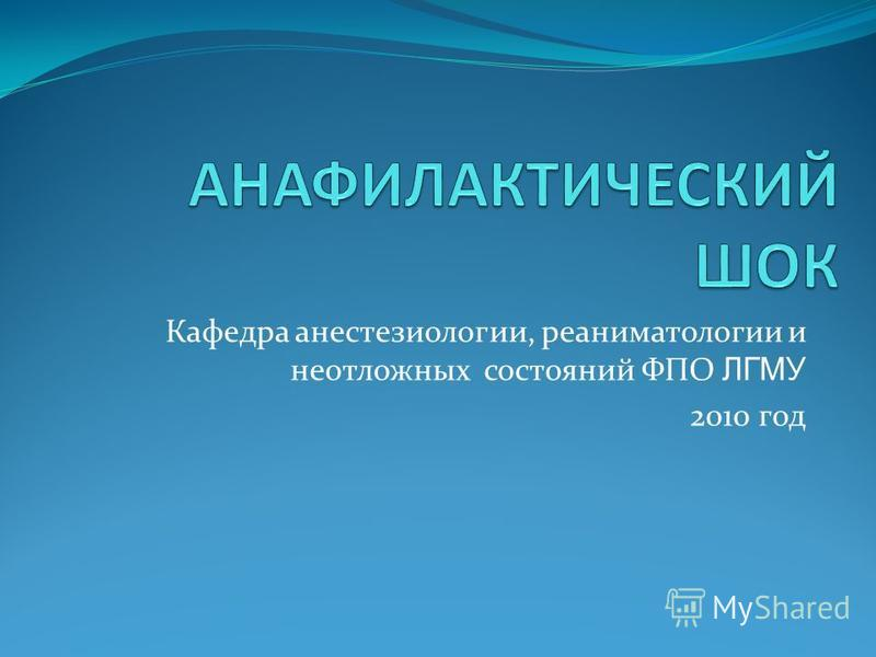 Кафедра анестезиологии, реаниматологии и неотложных состояний ФПО ЛГМУ 2010 год