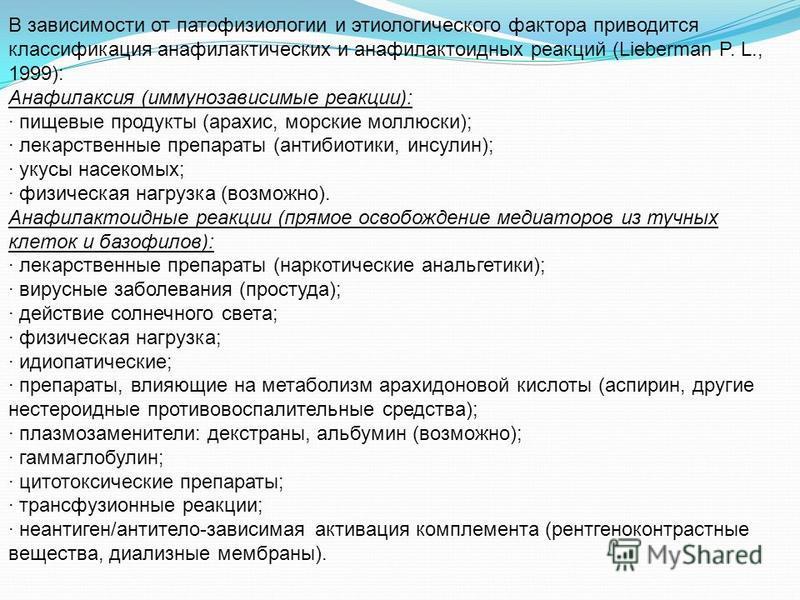 В зависимости от патофизиологии и этиологического фактора приводится классификация анафилактических и анафилактоидных реакций (Lieberman P. L., 1999): Анафилаксия (иммунозависимые реакции): · пищевые продукты (арахис, морские моллюски); · лекарственн