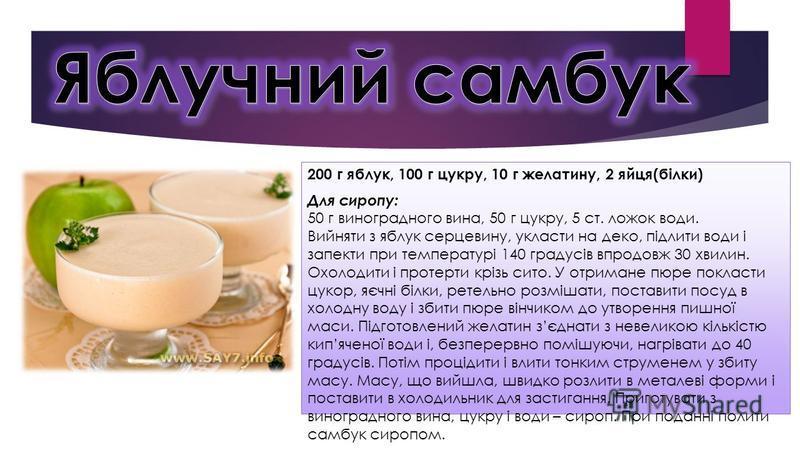 200 г яблук, 100 г цукру, 10 г желатину, 2 яйця(білки) Для сиропу: 50 г виноградного вина, 50 г цукру, 5 ст. ложок води. Вийняти з яблук серцевину, укласти на деко, підлити води і запекти при температурі 140 градусів впродовж 30 хвилин. Охолодити і п