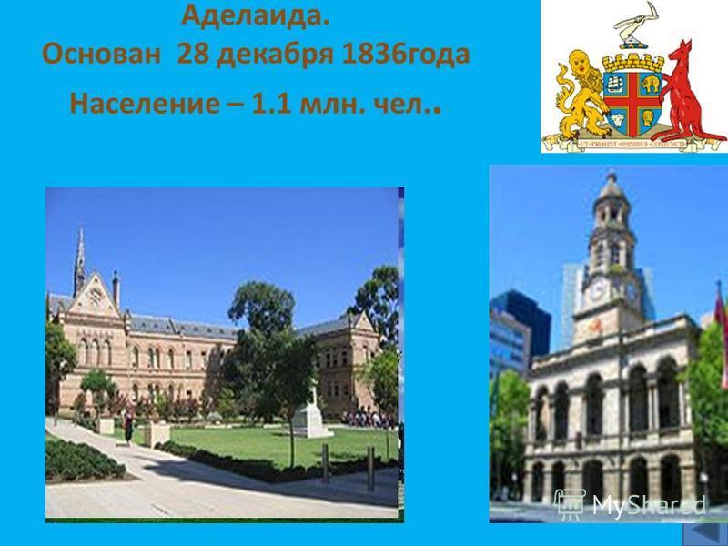 Аделаида. Основан 28 декабря 1836 года Население – 1.1 млн. чел..