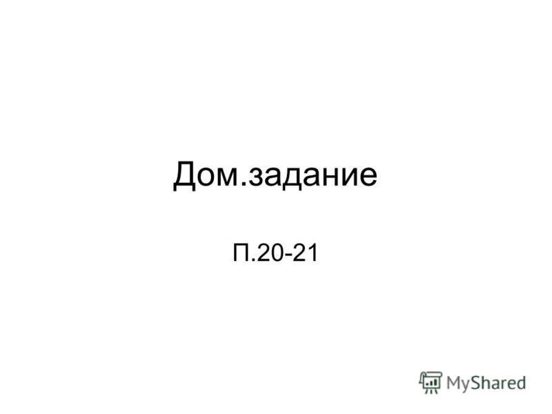 Дом.задание П.20-21