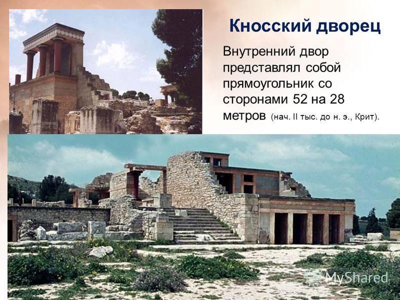 Кносский дворец Внутренний двор представлял собой прямоугольник со сторонами 52 на 28 метров (нач. II тыс. до н. э., Крит).