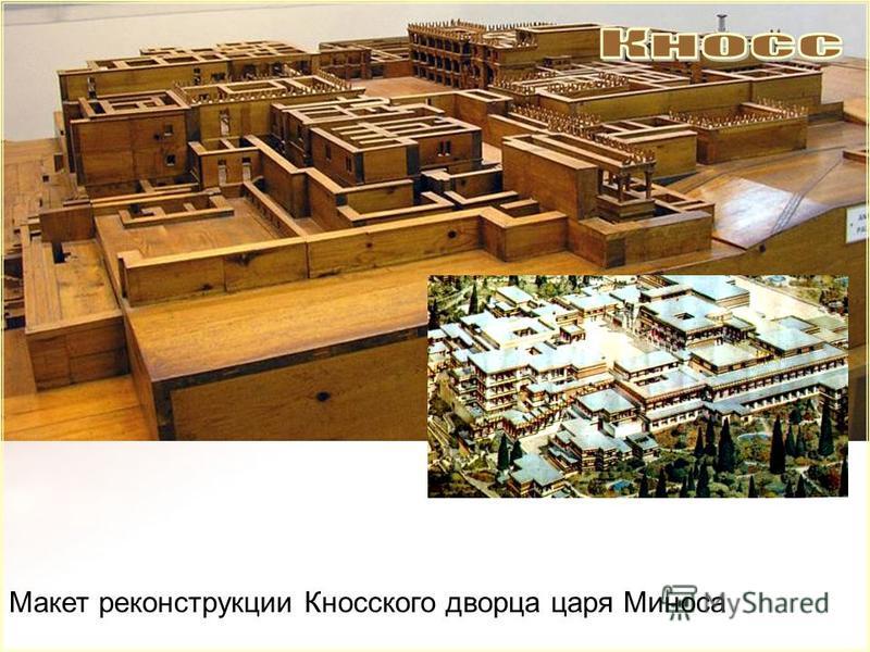 Макет реконструкции Кносского дворца царя Миноса