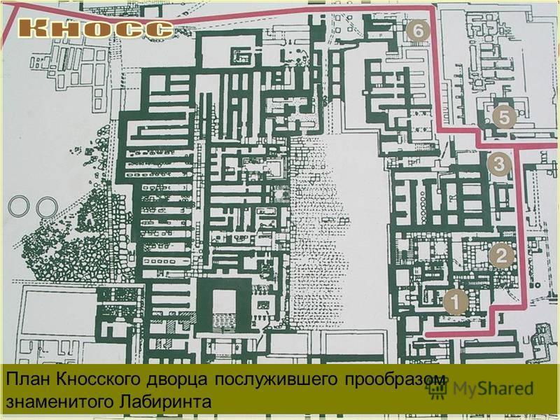 План Кносского дворца послужившего прообразом знаменитого Лабиринта
