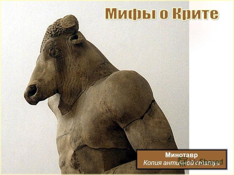 Минотавр Копия античной статуи