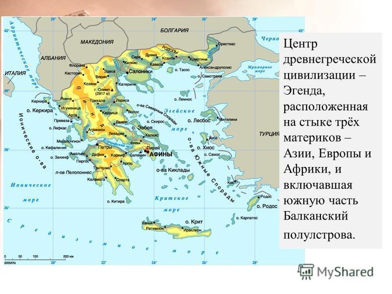 Центр древнегреческой цивилизации – Эгенда, расположенная на стыке трёх материков – Азии, Европы и Африки, и включавшая южную часть Балканский полулстрова.