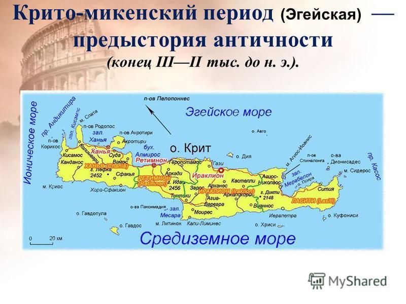 Крито-микенский период (Эгейская) предыстория античности (конец IIIII тыс. до н. э.).