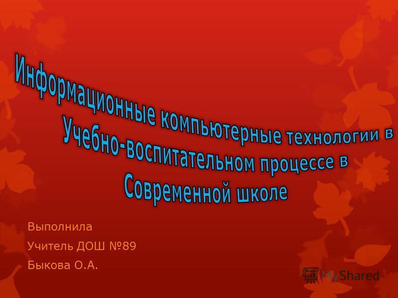 Выполнила Учитель ДОШ 89 Быкова О.А.