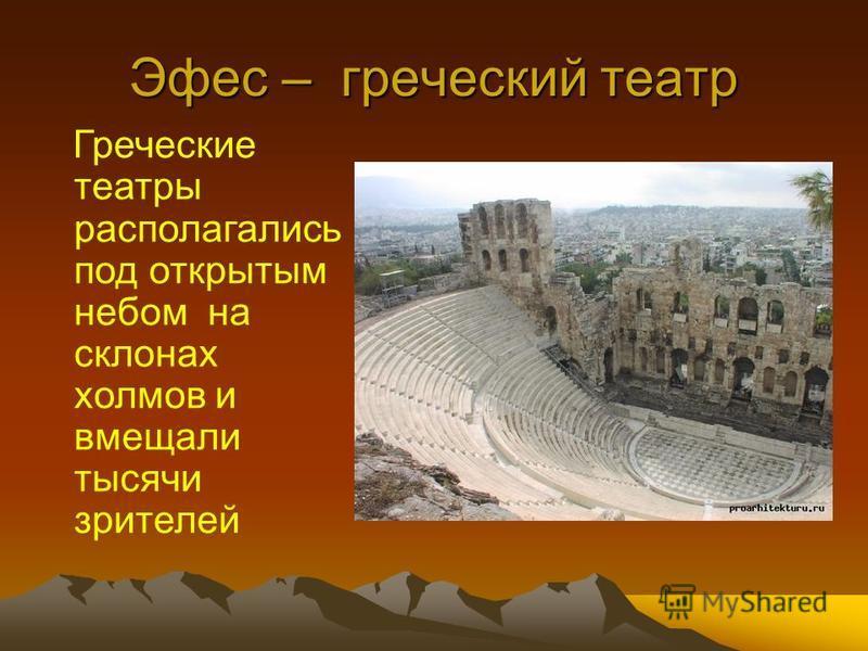Эфес – греческий театр Греческие театры располагались под открытым небом на склонах холмов и вмещали тысячи зрителей