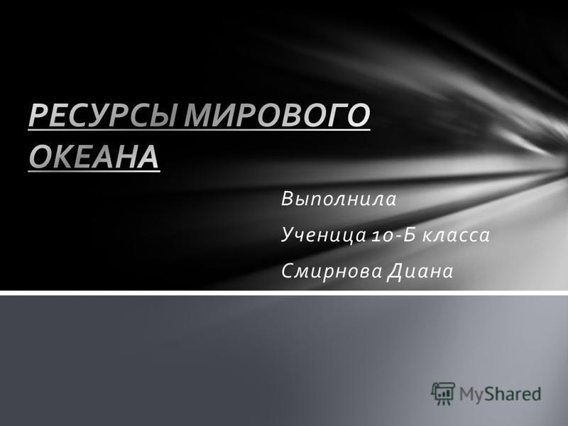 Выполнила Ученица 10-Б класса Смирнова Диана