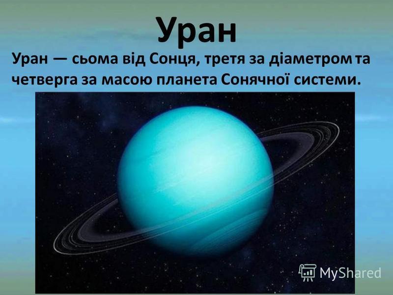 Уран Уран сьома від Сонця, третя за діаметром та четверга за масою планета Сонячної системи.