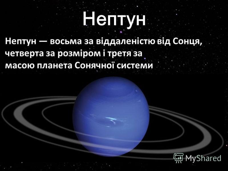 Нептун Нептун восьма за віддаленістю від Сонця, четверта за розміром і третя за масою планета Сонячної системи.