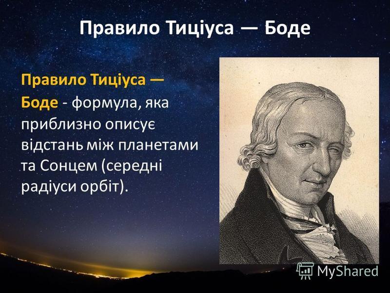Правило Тиціуса Боде Правило Тиціуса Боде - формула, яка приблизно описує відстань між планетами та Сонцем (середні радіуси орбіт).