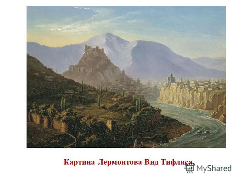 Картина Лермонтова Вид Тифлиса.