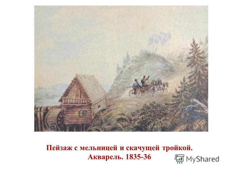 Пейзаж с мельницей и скачущей тройкой. Акварель. 1835-36
