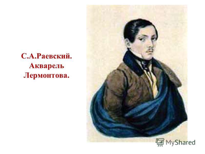 С.А.Раевский. Акварель Лермонтова.