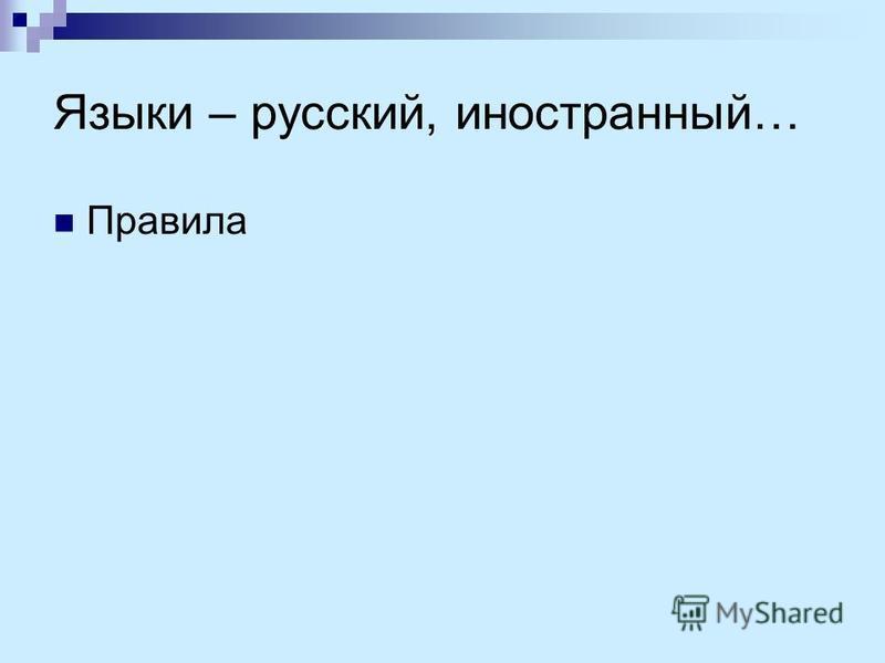 Языки – русский, иностранный… Правила