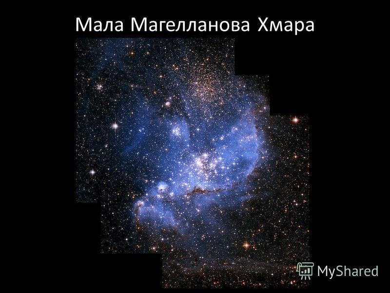 Мала Магелланова Хмара