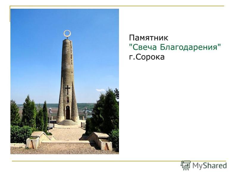 Памятник Свеча Благодарения г.Сорока