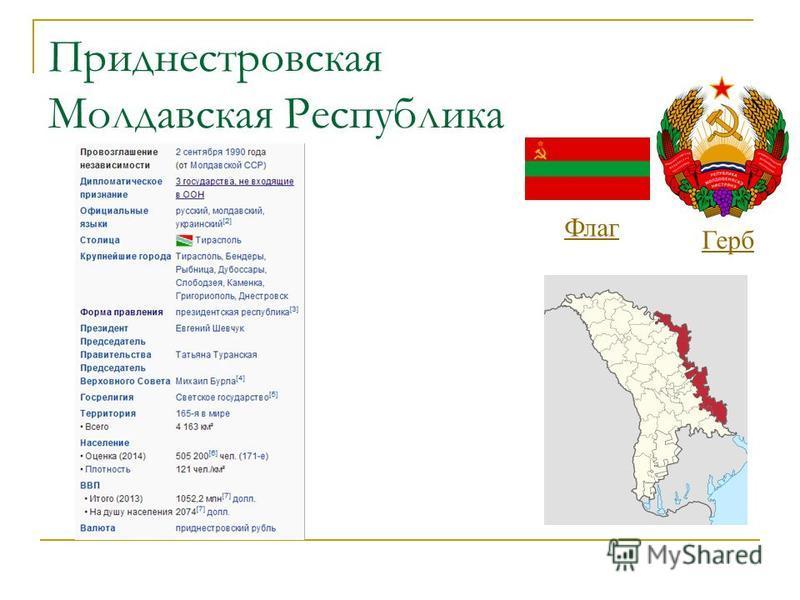 Приднестровская Молдавская Республика Флаг Герб