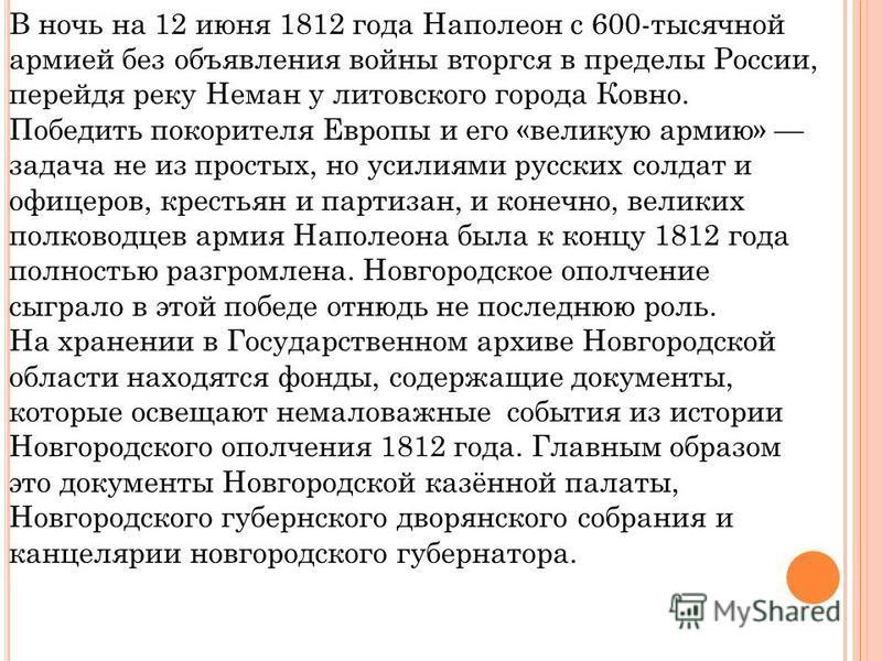 В ночь на 12 июня 1812 года Наполеон с 600-тысячной армией без объявления войны вторгся в пределы России, перейдя реку Неман у литовского города Ковно. Победить покорителя Европы и его «великую армию» задача не из простых, но усилиями русских солдат