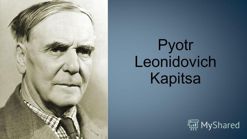Pyotr Leonidovich Kapitsa