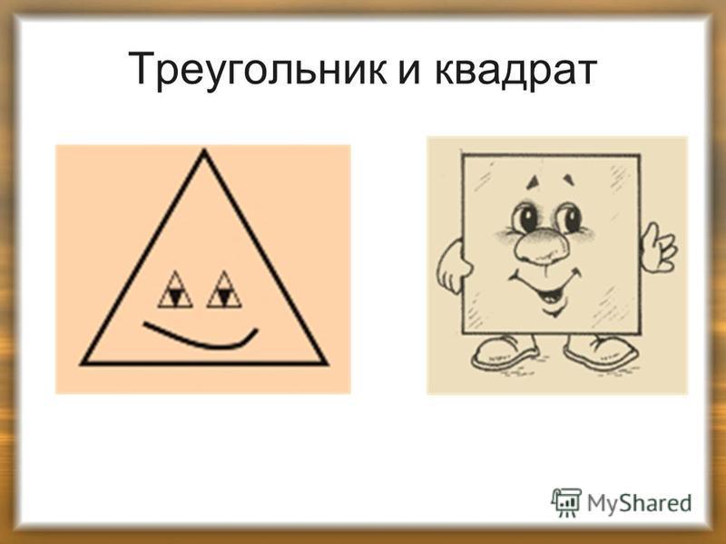 Треугольник и квадрат