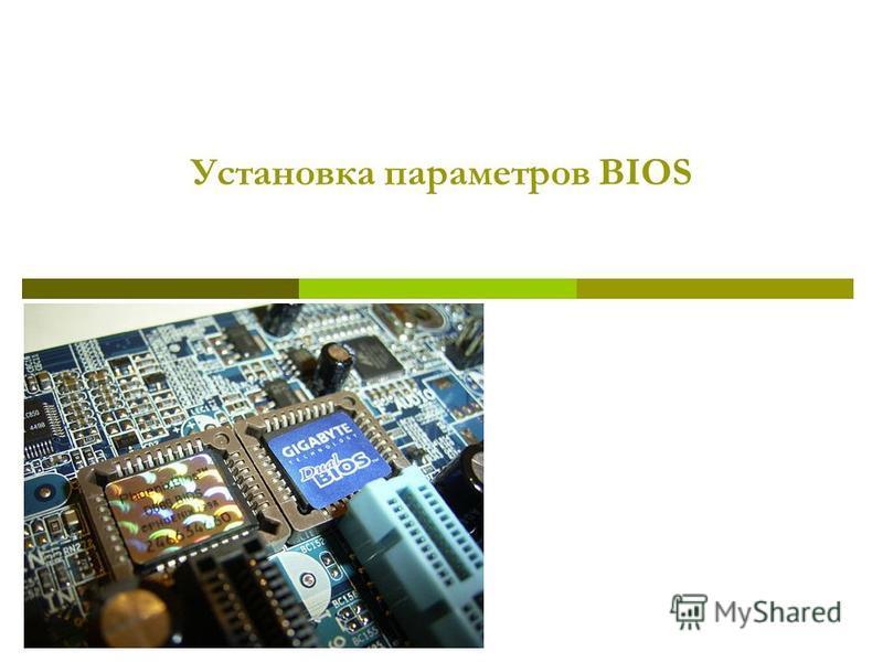 Установка параметров BIOS