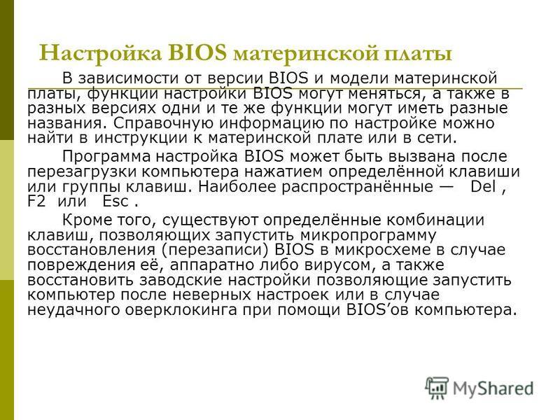 Настройка BIOS материнской платы В зависимости от версии BIOS и модели материнской платы, функции настройки BIOS могут меняться, а также в разных версиях одни и те же функции могут иметь разные названия. Справочную информацию по настройке можно найти