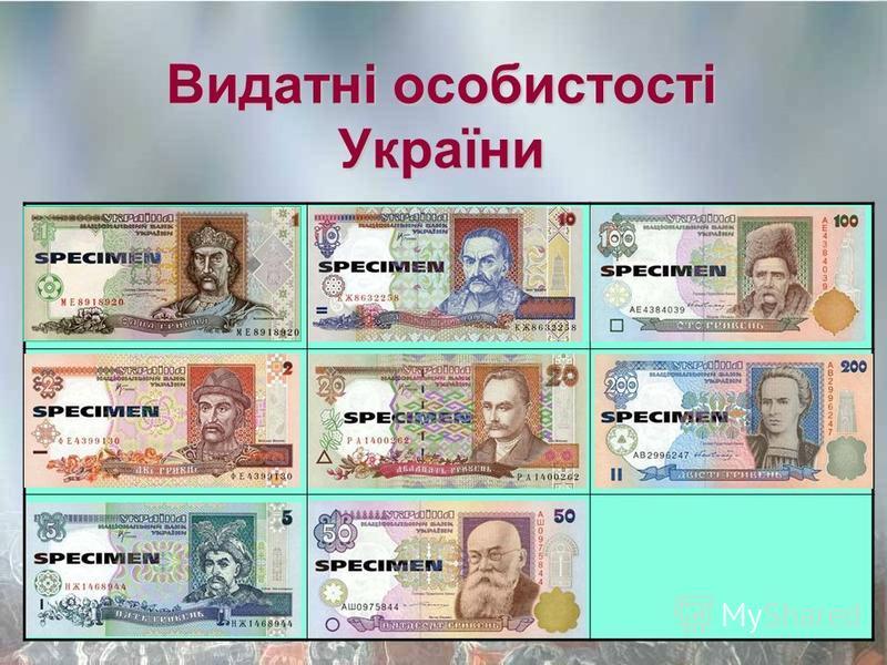 Видатні особистості України