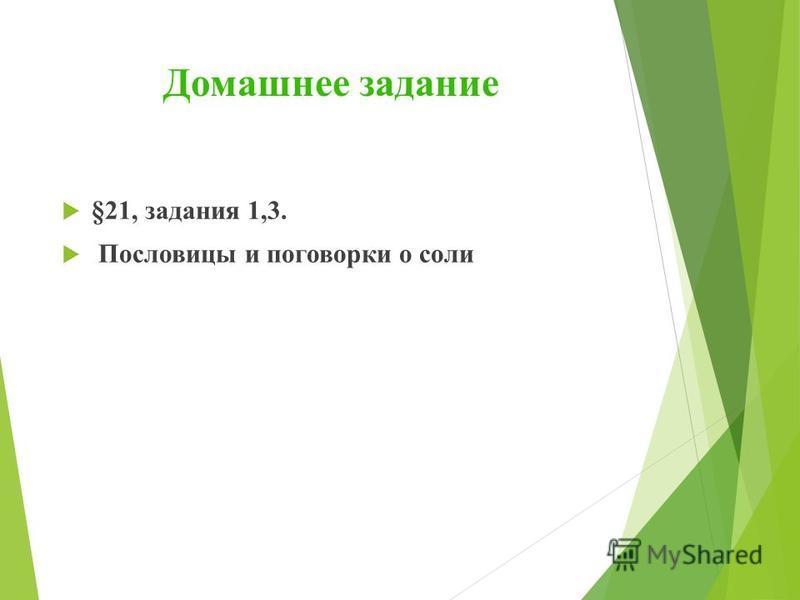 Домашнее задание §21, задания 1,3. Пословицы и поговорки о соли