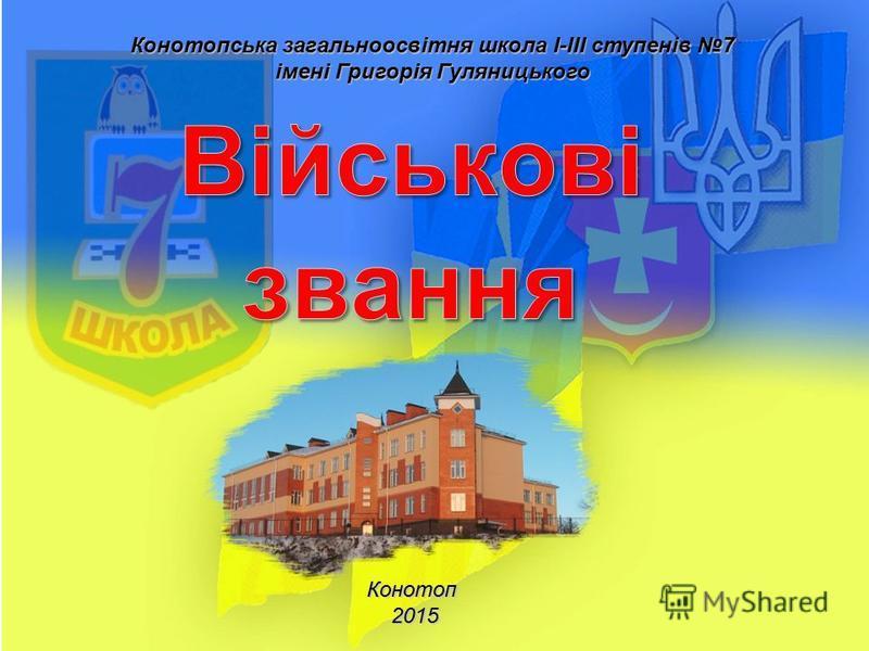 Конотопська загальноосвітня школа І-ІІІ ступенів 7 імені Григорія Гуляницького Конотоп2015