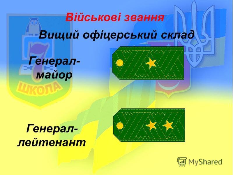 Військові звання Вищий офіцерський склад Генерал- майор Генерал- лейтенант