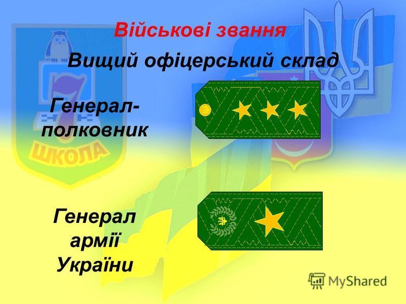 Військові звання Вищий офіцерський склад Генерал- полковник Генерал армії України