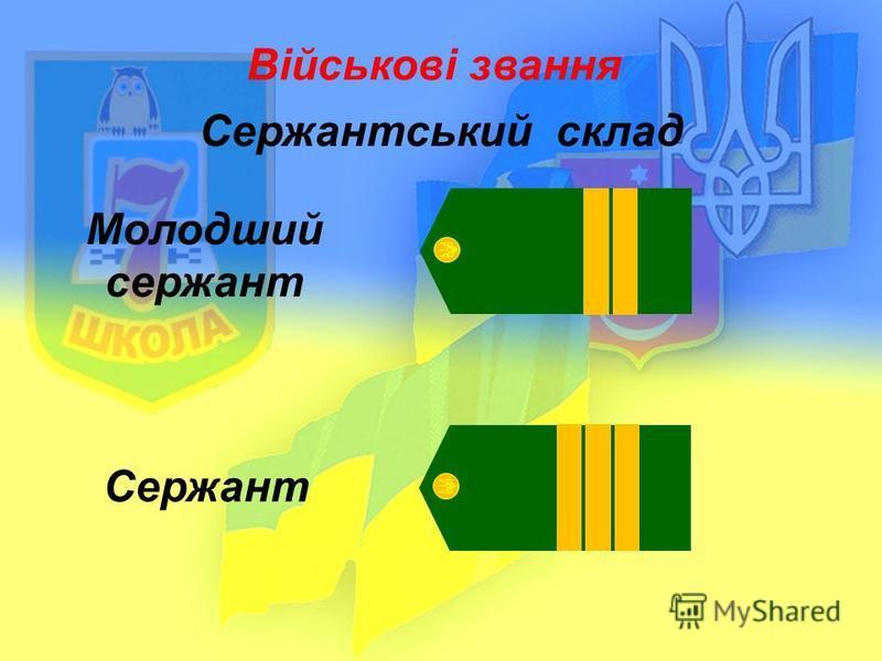 Військові звання Сержантський склад Молодший сержант Сержант