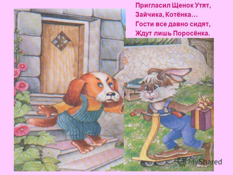Пригласил Щенок Утят, Зайчика, Котёнка… Гости все давно сидят, Ждут лишь Поросёнка.