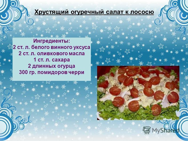 Хрустящий огуречный салат к лососю Ингредиенты: 2 ст. л. белого винного уксуса 2 ст. л. оливкового масла 1 ст. л. сахара 2 длинных огурца 300 гр. помидоров черри