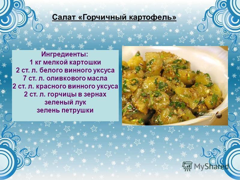 Салат «Горчичный картофель» Ингредиенты: 1 кг мелкой картошки 2 ст. л. белого винного уксуса 7 ст. л. оливкового масла 2 ст. л. красного винного уксуса 2 ст. л. горчицы в зернах зеленый лук зелень петрушки