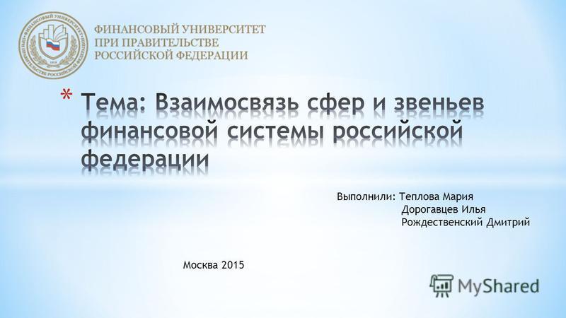 Выполнили: Теплова Мария Дорогавцев Илья Рождественский Дмитрий Москва 2015