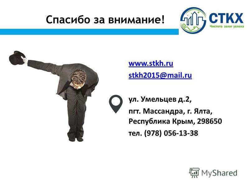 Спасибо за внимание! www.stkh.ru stkh2015@mail.ru ул. Умельцев д.2, пгт. Массандра, г. Ялта, Республика Крым, 298650 тел. (978) 056-13-38