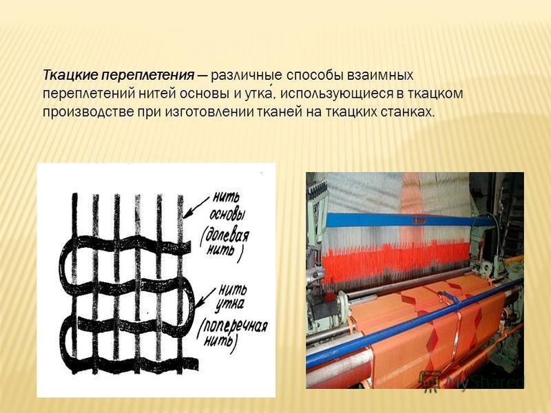 Ткацкие переплетения различные способы взаимных переплетений нитей основы и утка, использующиеся в ткацком производстве при изготовлении тканей на ткацких станках.