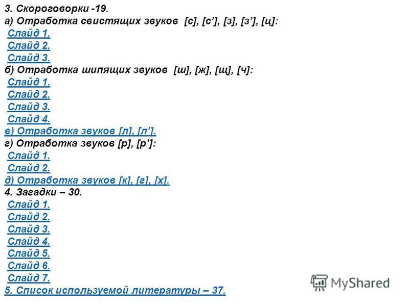 3. Скороговорки -19. а) Отработка звистящих звуков [с], [с], [з], [з], [ц]: Слайд 1. Слайд 2. Слайд 3. б) Отработка шипящих звуков [ш], [ж], [щ], [ч]: Слайд 1. Слайд 2. Слайд 3. Слайд 4. в) Отработка звуков [л], [л]. г) Отработка звуков [р], [р]: Сла