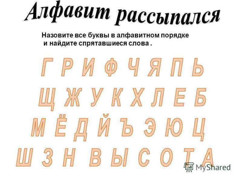 Назовите все буквы в алфавитном порядке и найдите спрятавшиеся слова.