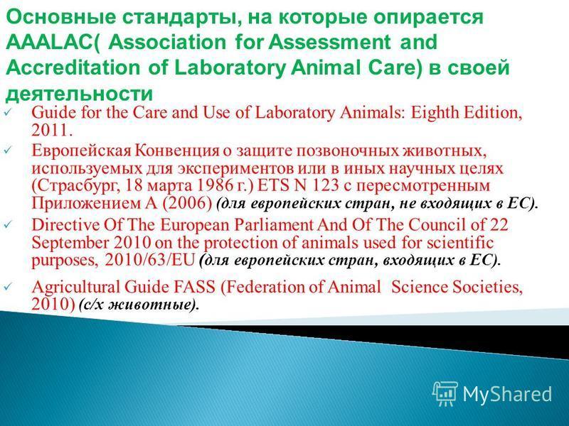 Guide for the Care and Use of Laboratory Animals: Eighth Edition, 2011. Европейская Конвенция о защите позвоночных животных, используемых для экспериментов или в иных научных целях (Страсбург, 18 марта 1986 г.) ETS N 123 c пересмотренным Приложением