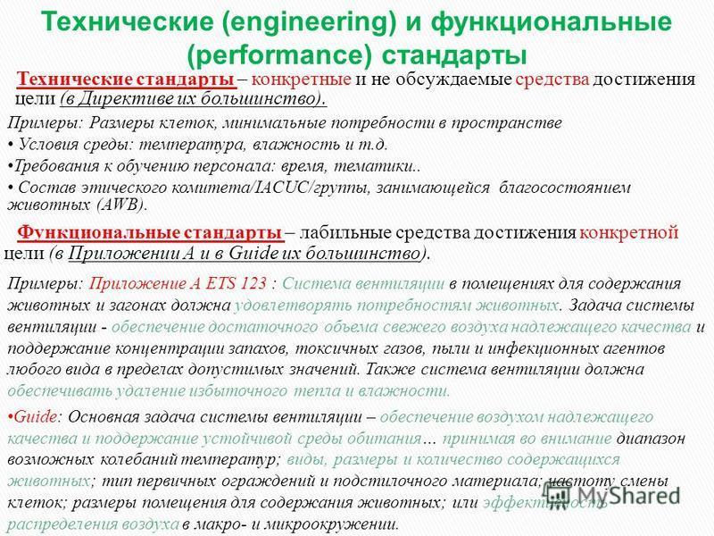 Технические стандарты – конкретные и не обсуждаемые средства достижения цели (в Директиве их большинство). Примеры: Размеры клеток, минимальные потребности в пространстве Условия среды: температура, влажность и т.д. Требования к обучению персонала: в